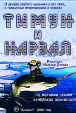 Постер фильма Тимун и Нарвал (2002)