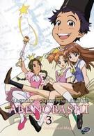 Абенобаши: Магический торговый квартал (2002)