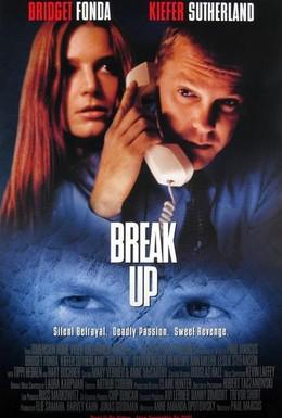 Постер фильма Разрыв (1998)