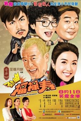Постер фильма Фартовые приятели (2011)