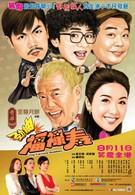 Фартовые приятели (2011)