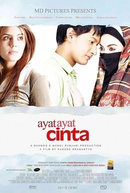 Постер фильма Любовные стихи (2008)