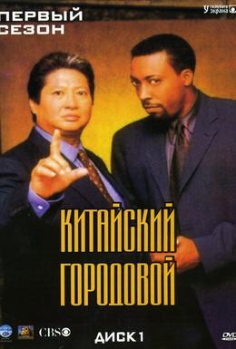 Постер фильма Китайский городовой (1998)