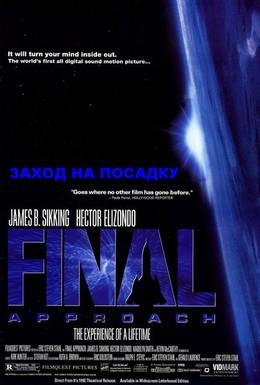 Постер фильма Заход на посадку (1991)