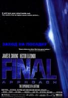 Заход на посадку (1991)