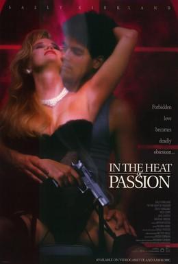 Постер фильма В огне страсти (1992)