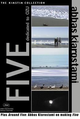Постер фильма Пять. 5 длинных планов, посвященных Ясудзиро Одзу (2003)