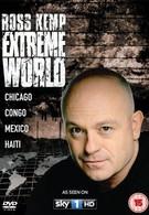 Росс Кемп: Экстремальный мир (2014)