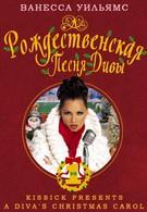 Рождественская песня Дивы (2000)