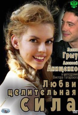 Постер фильма Любви целительная сила (2012)