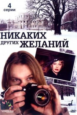 Постер фильма Никаких других желаний (2006)