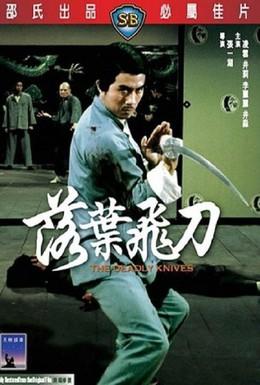 Постер фильма Смертельные ножи (1972)
