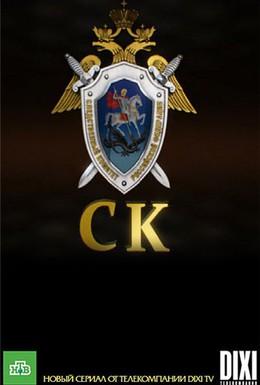 Постер фильма СК (2012)