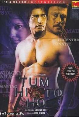 Постер фильма Безумство любви (2011)