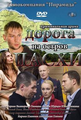 Постер фильма Дорога на остров Пасхи (2012)