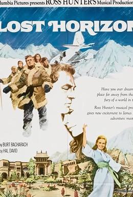 Постер фильма Потерянный горизонт (1973)