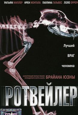 Постер фильма Ротвейлер (2004)