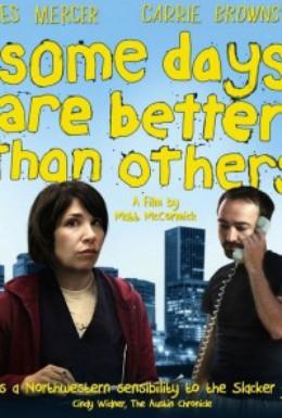 Постер фильма Некоторые дни лучше остальных (2010)