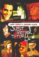 Другая история (2003)