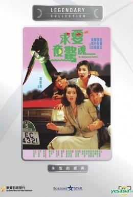 Постер фильма Во имя любви (1989)