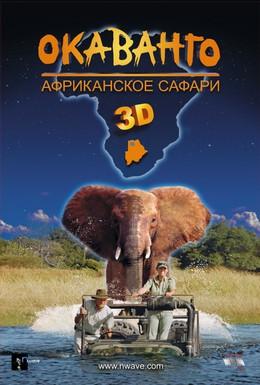 Постер фильма Окаванго 3D. Африканское сафари (2007)