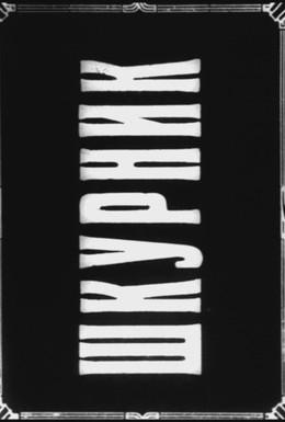 Постер фильма Шкурник (1929)