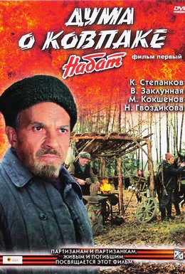 Постер фильма Дума о Ковпаке: Набат (1973)