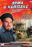 Дума о Ковпаке: Набат (1973)