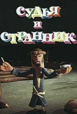 Постер фильма Странник (1987)
