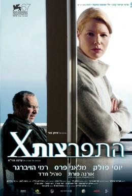 Постер фильма Наоми (2010)