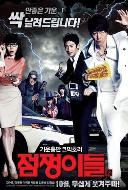 Постер фильма Ловцы духов (2012)