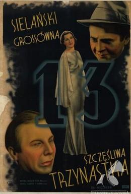 Постер фильма Счастливое тринадцатое (1938)