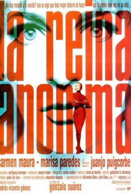 Постер фильма Анонимная королева (1992)