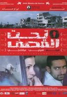 Под бомбами (2007)