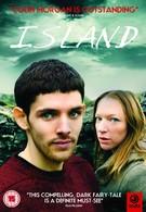 Остров (2011)