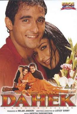 Постер фильма Пожар любви (1999)