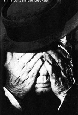 Постер фильма Фильм (1965)