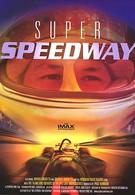 IMAX - Супер Скоростные Автогонки (2000)