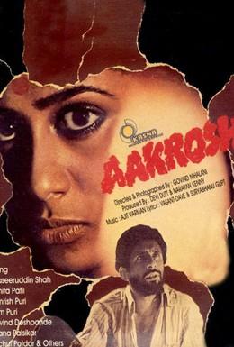 Постер фильма Крик раненого (1980)