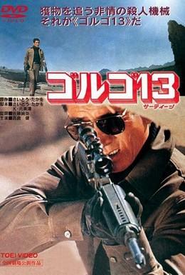 Постер фильма Голго 13 (1973)