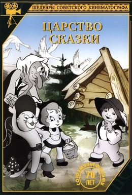 Постер фильма Кот в сапогах (1938)