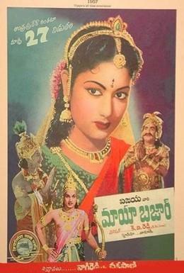 Постер фильма Майябазар (1957)