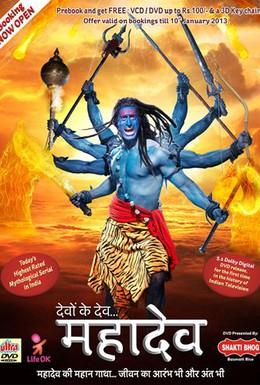 Постер фильма Бог Богов... Махадев (2011)