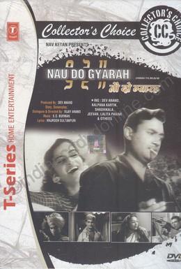 Постер фильма В бегах (1957)