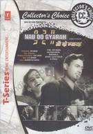 В бегах (1957)
