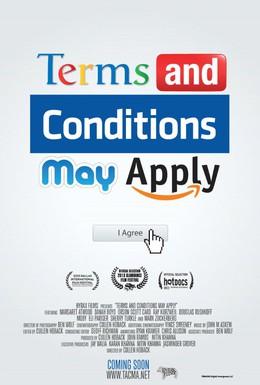 Постер фильма Сроки и условия могут поменяться (2013)