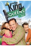 Король Квинса (2002)