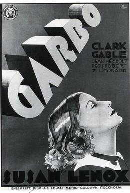Постер фильма Сюзанна Ленокс (1931)