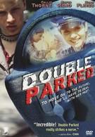 Двойная парковка (2000)