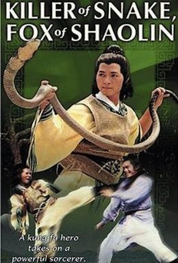 Постер фильма Убийца змей, лисица Шаолиня (1978)